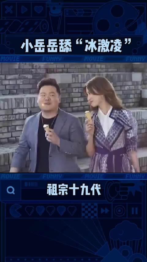 """蹭一个冰激凌🍦的热度 小岳岳在《祖宗十九代》中舔""""冰激凌""""这"""