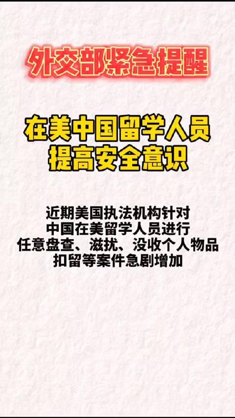 在美留学生请注意!在美中国留学人员提高安全意识,注意防范……