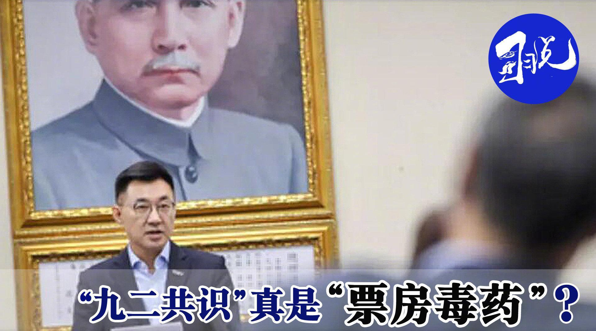 """十问中国国民党:""""九二共识""""真是台湾选战""""票房毒药""""?"""