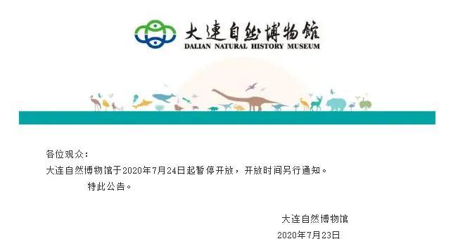大连自然博物馆暂停开放
