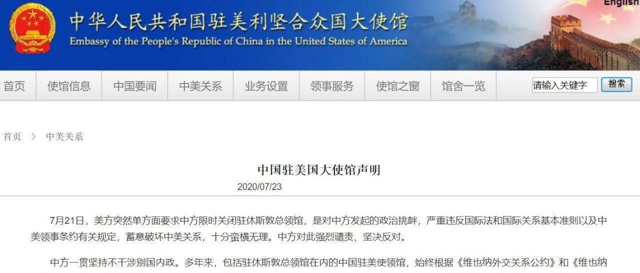 外交部提醒在美留学生注意安全!驻美大使馆:敦促美方立即撤销错误决定