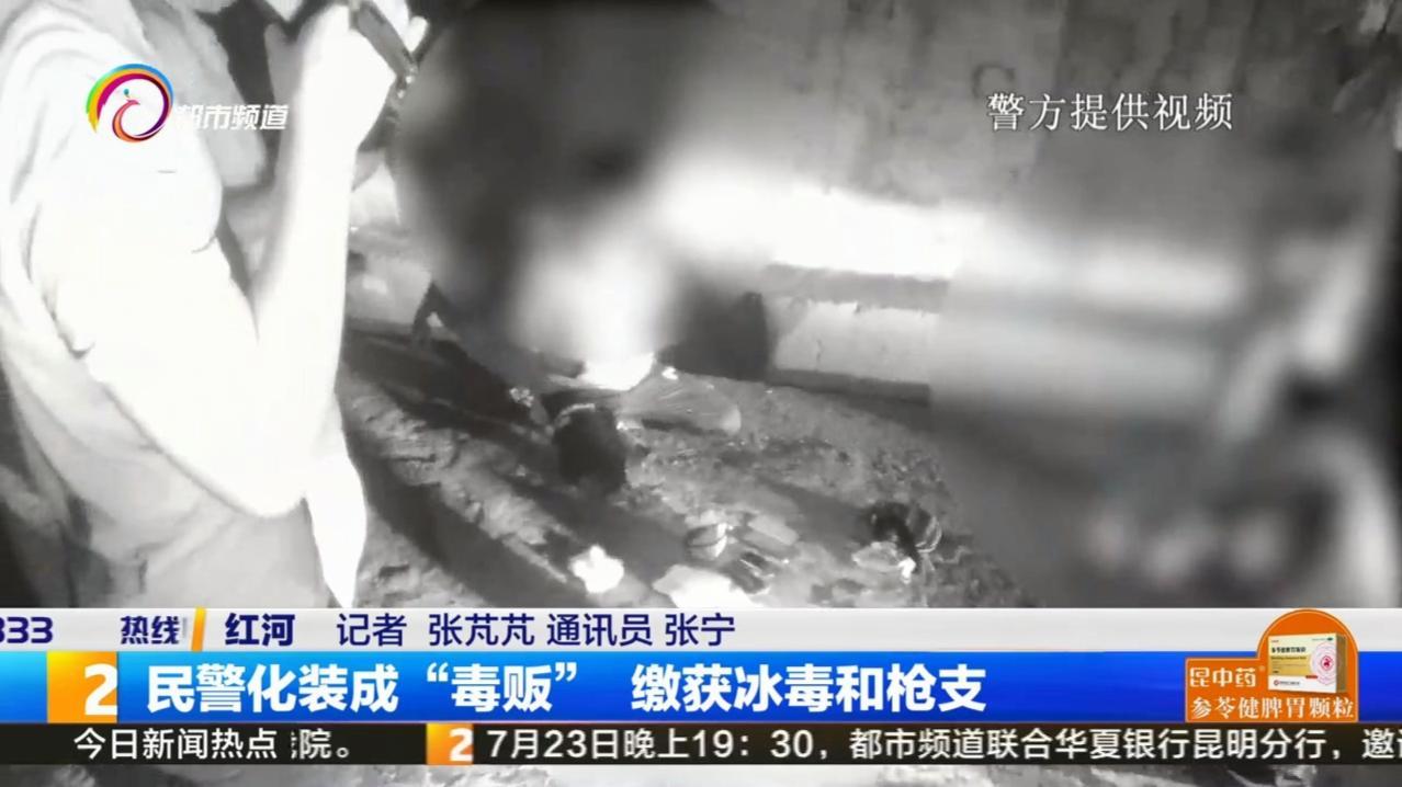 """民警化装成""""毒贩"""" 缴获冰毒和枪支"""