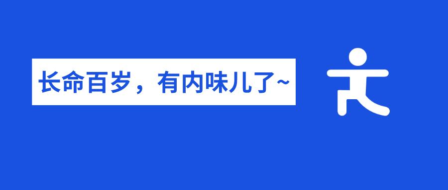 """体检可刷医保,强制""""加班狗""""休假!深圳拟出台""""长命百岁法"""""""