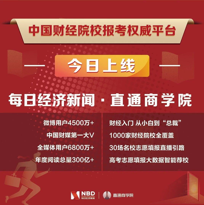 中国财经院校报考权威平台——《每日经济新闻·直通商学院》正式上线