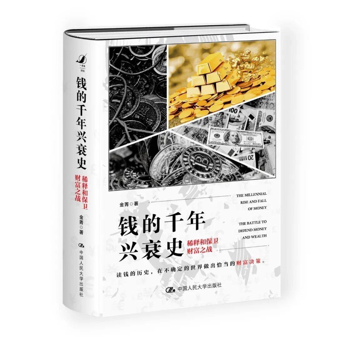 【CE 赠书】从钱的千年兴衰史看钱的本质