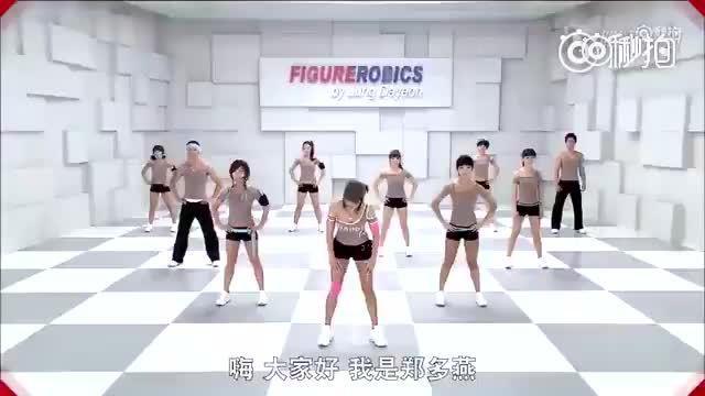 郑多燕最火七日瘦腰收腹操(中文字幕)……