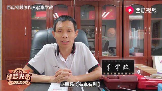 西瓜视频大咖创作人金盾影视中心主任李学政为中国电影发声……