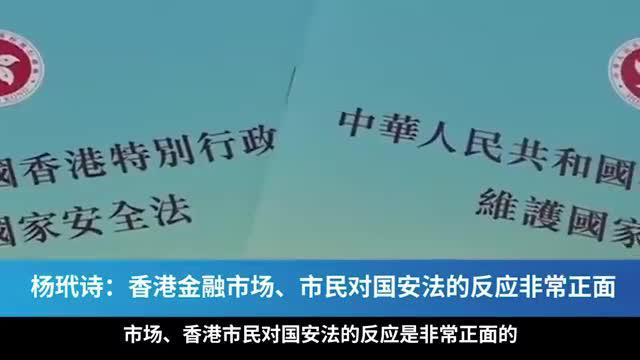 英皇证券集团:香港金融市场、市民对国安法的反应非常正面