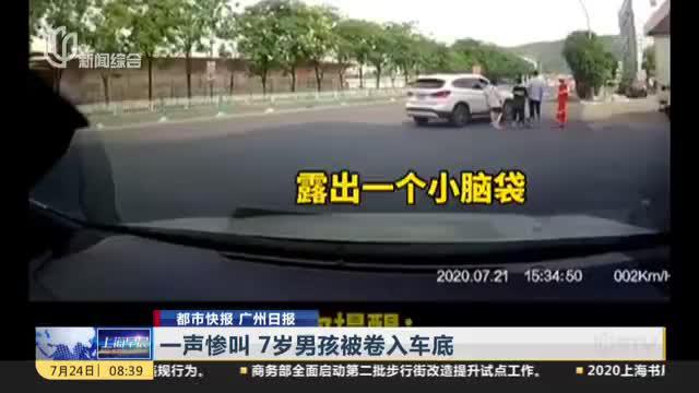 都市快报 广州日报:一声惨叫  7岁男孩被卷入彻底——妈妈正在路中央处理交通事故