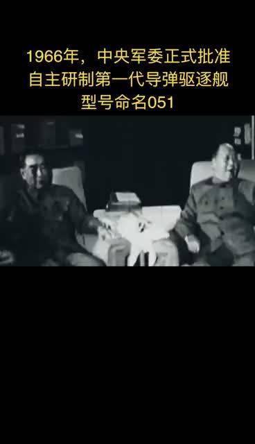 1971年12月12日,中国研制的第一艘导弹驱逐舰交付海军使用