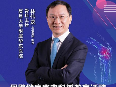 直播 华东医院林伟龙:骨松治疗不可放松,有效避免二次骨折