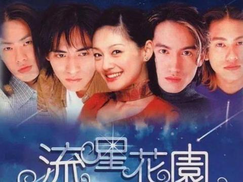 """曾""""风靡一时""""的8部台湾偶像剧,流星花园,爱情魔发师均上榜"""