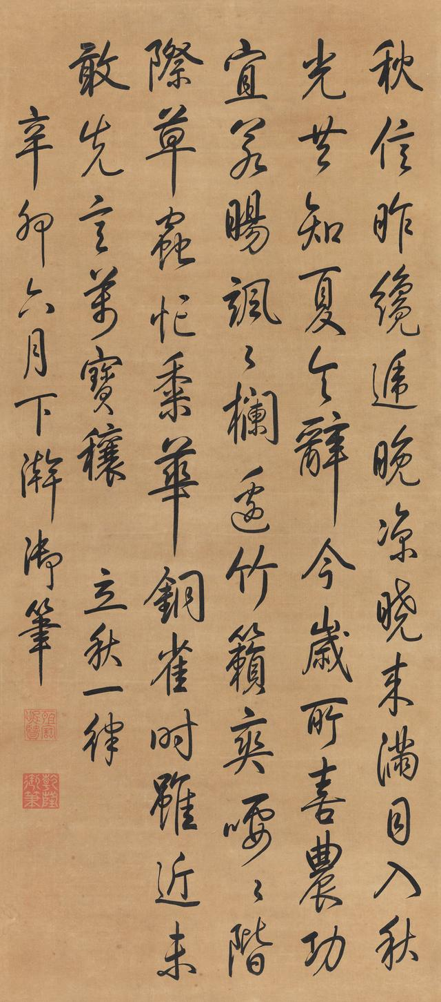 乾隆帝1771年 行书七言诗绢本 立轴