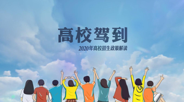 高校驾到—2020新浪陕西高考录取政策解读