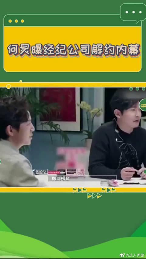 何炅曝经纪公司解约内幕,这个圈子是真的不好混!