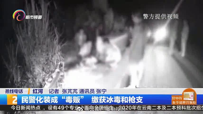 """红河民警河化装成""""毒贩""""缴获冰毒23kg和军用手枪1支"""