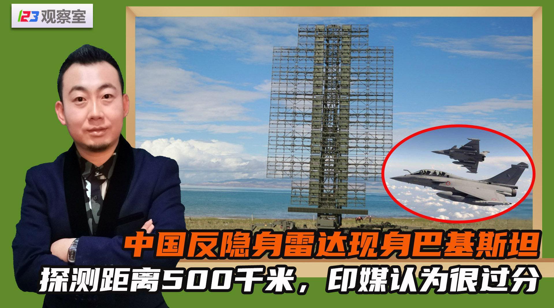 中国反隐身雷达现身巴基斯坦,探测距离500千米,印媒认为很过分