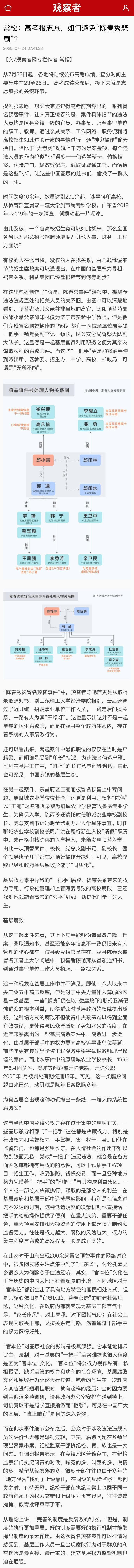 """高考报志愿,如何避免""""陈春秀悲剧""""?"""