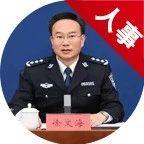 徐文海任湖北省公安厅厅长