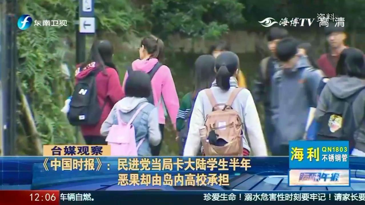 咎由自取!民进党卡了大陆学生半年,岛内高校招生情况惨不忍睹!
