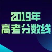 【历史资料】湖北省2019年高考分数线