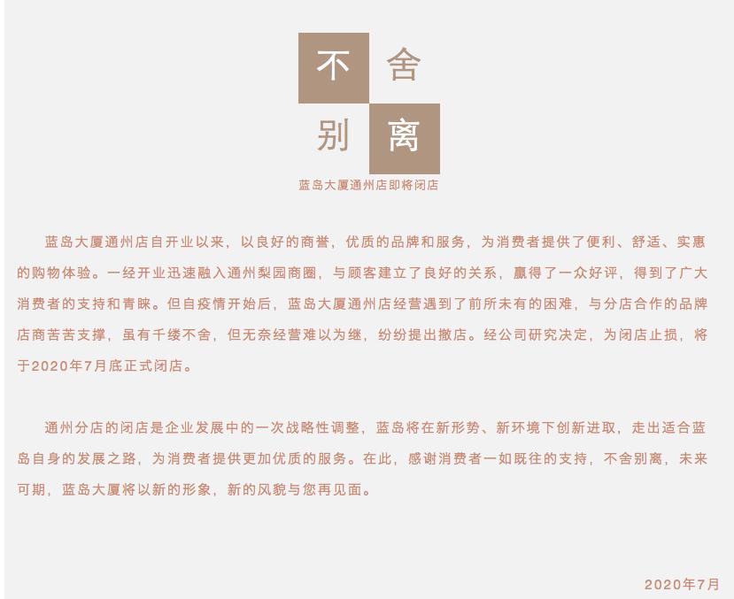 [杏悦]北京杏悦蓝岛大厦通州店7月31日将正式图片