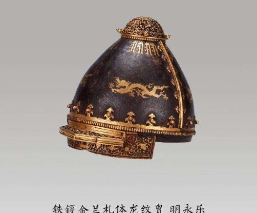马未都:有一件永乐头盔,存世量少不多见,一般不轻易示人