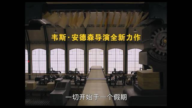 韦斯·安德森执导,全明星阵容新片《法兰西特派》宣布撤档……