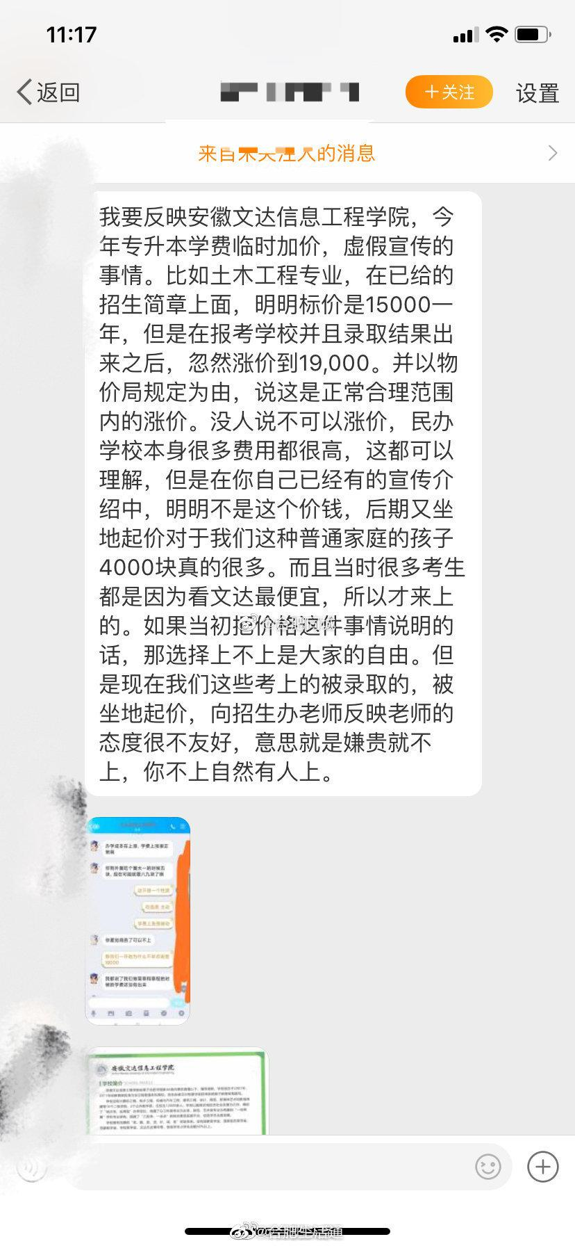 合肥网友爆料:安徽文达信息工程学院