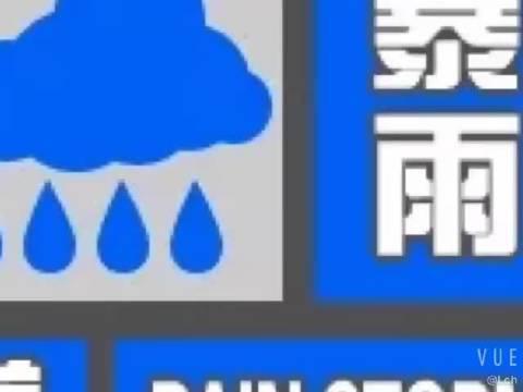陕西 今天大部分地区仍有降水 陕南南部有暴雨