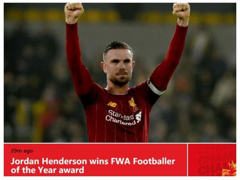 官宣!利物浦队长赢了:荣膺英超赛季最佳 4巨星集体陪跑