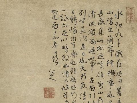 八大山人1696年 行书临河叙