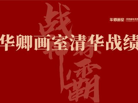 清华战绩蝉联两届清华美院全国榜眼前10占6前20占11霸占清美1/2