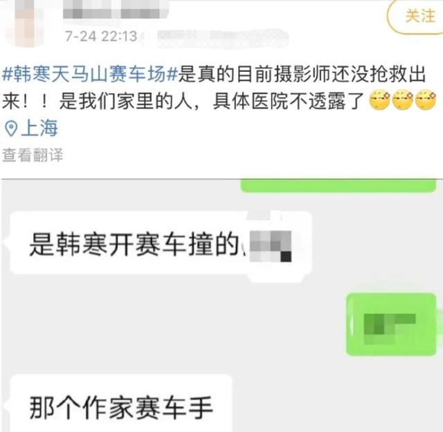 网传作家韩寒于赛车场撞伤摄影师,爆料者删除帖子疑似辟谣