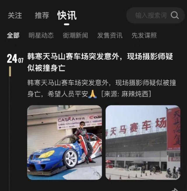 韩寒赛车场出事故撞死摄影师疑谣言,发布者和家人已删光爆料