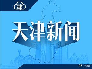 第五届世界智能大会 明年5月在天津举办
