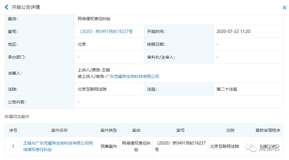 偷偷更改声明遭打脸 #梵蜜琳#被知名演员王鸥起诉