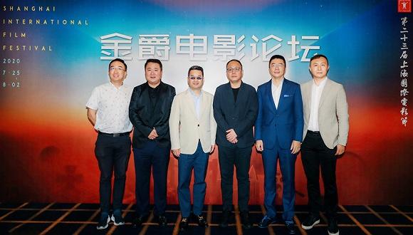 【上海电影节】上影节开幕论坛:疫情下的电影行业,如何应对流媒体的冲击?
