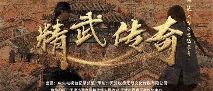 【西青文化】探寻天津西青精武传奇 首部霍元甲题材纪录片27日登陆中央电视台