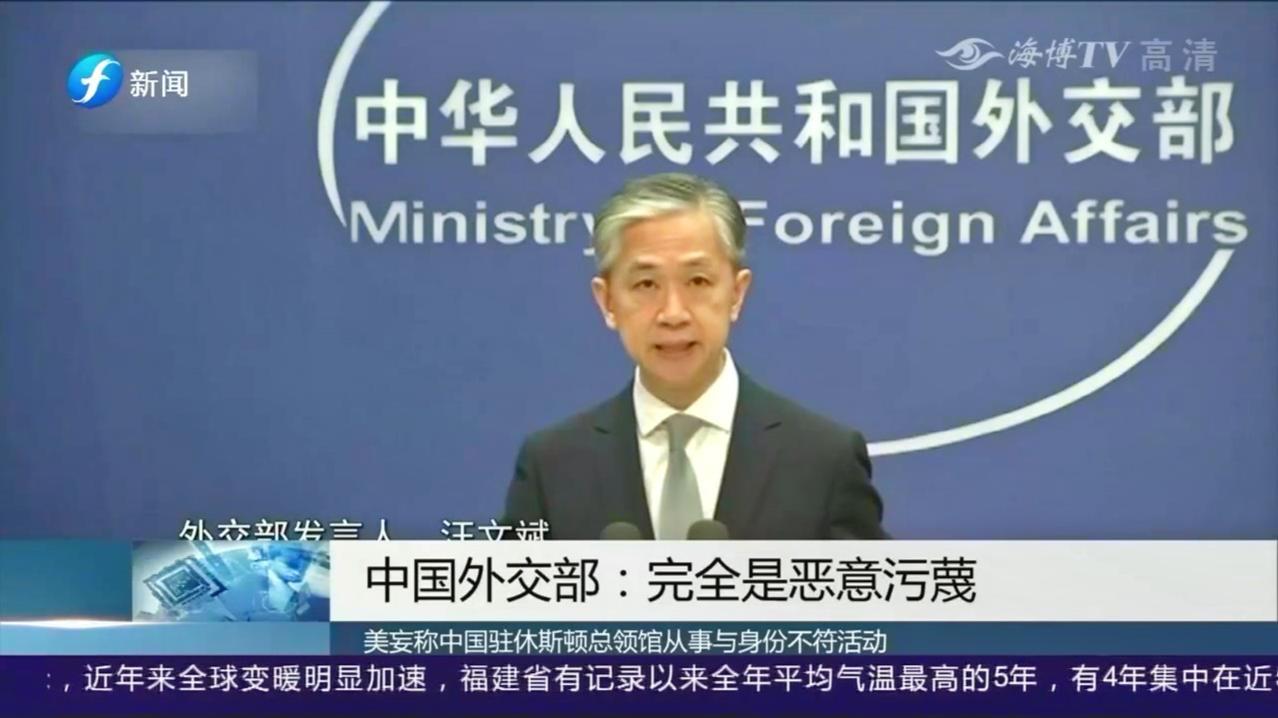 美方指责中国外交官用虚假身份到登机口,中国外交部:不符合事实!