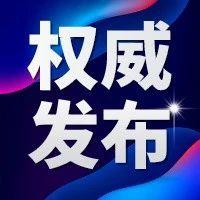 沈阳市于洪区2020年面向社会公开招聘派遣制教师公告