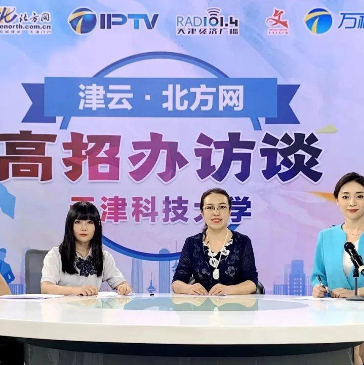 2020津云|高招办访谈—天津科技大学