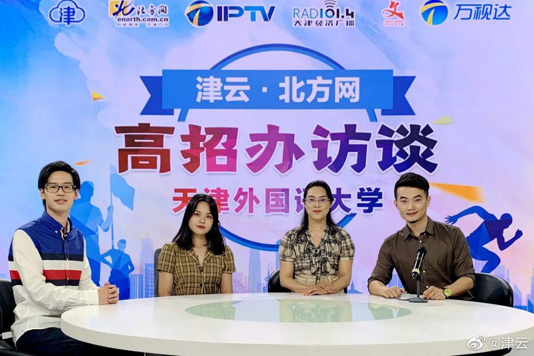 2020津云 | 高招办访谈——天津外国语大学