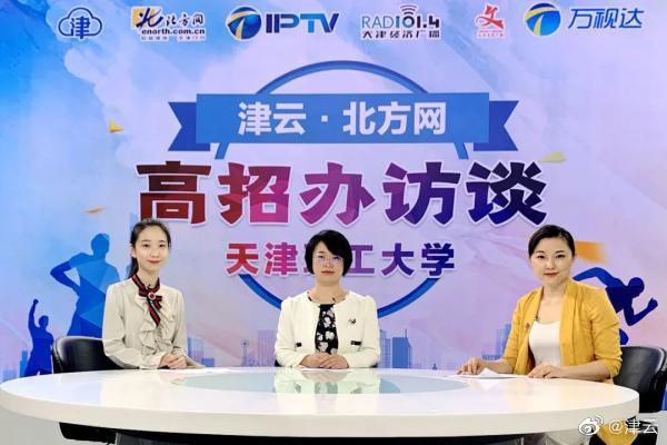 2020津云|高招办访谈—天津理工大学