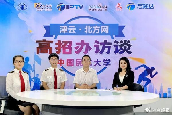 2020津云|高招办访谈—中国民航大学
