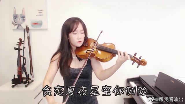 小提琴演奏,写歌的小田、傲七爷《回到夏天》小提琴版制小提琴谱