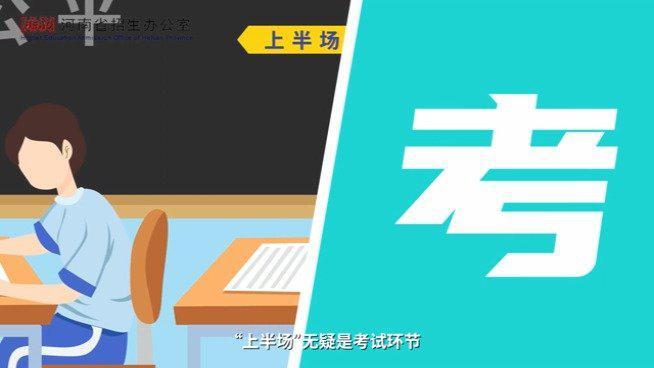 """服务考生科学诚信报考!河南省招生办发布""""高考大礼包"""""""