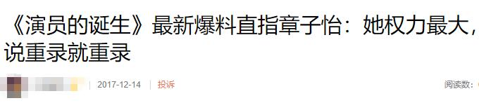 欧阳娜娜录节目投票后反悔要求重录,却映出当下综艺圈的另类常态