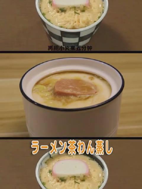 茶碗蒸你吃过,但是泡面茶碗蒸你吃过吗?日本人民脑洞真够大!
