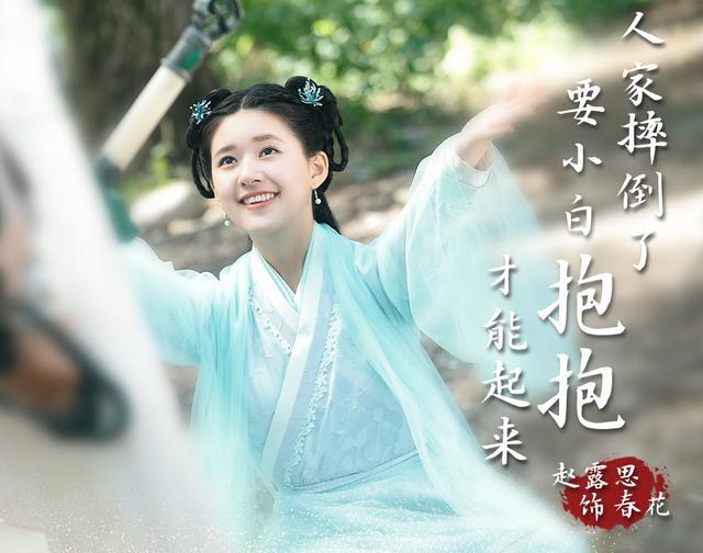 赵露思4大经典角色,陈芊芊最美,洛菲菲最萌,唯独她却坏透了!